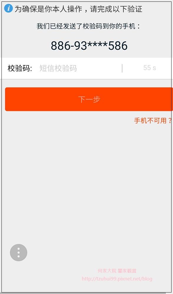 LINE購物淘寶天貓購物趣 12.jpg