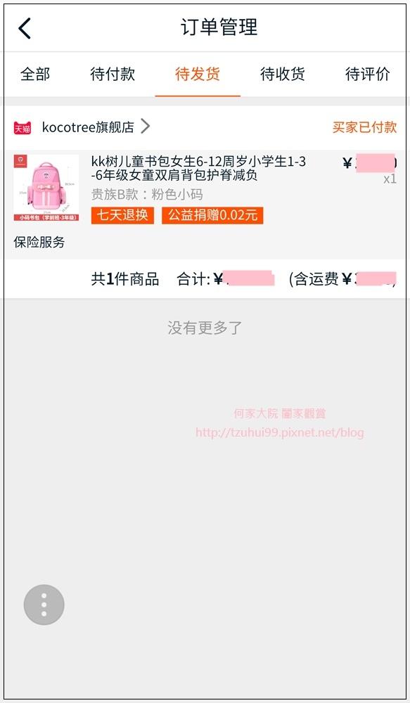 LINE購物淘寶天貓購物趣 15.jpg