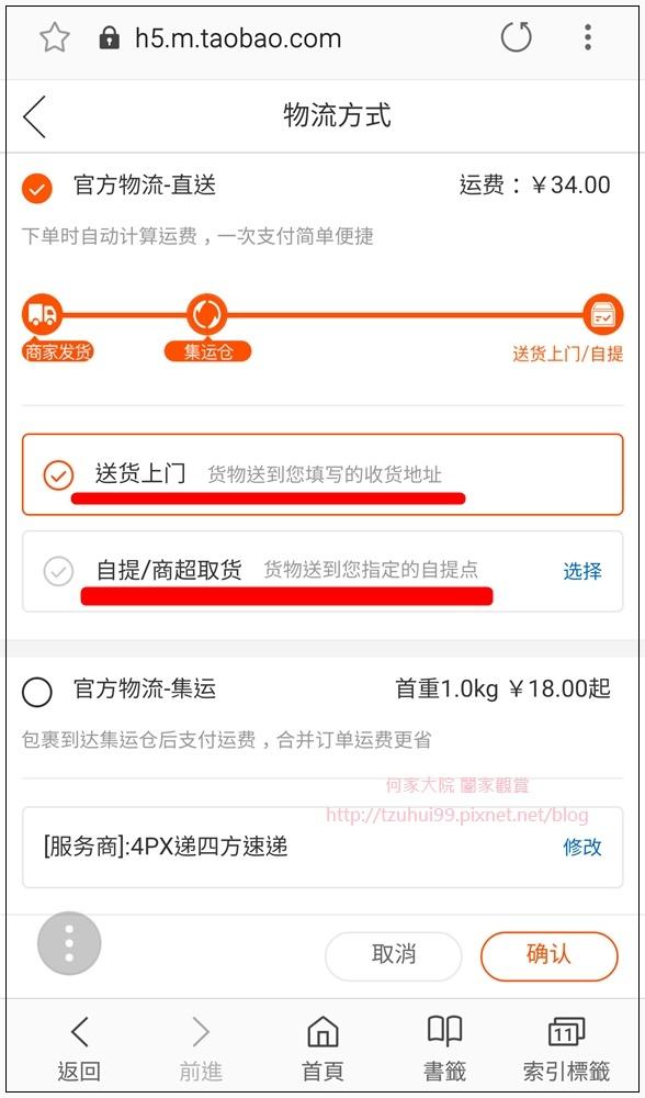 LINE購物淘寶天貓購物趣 14.jpg