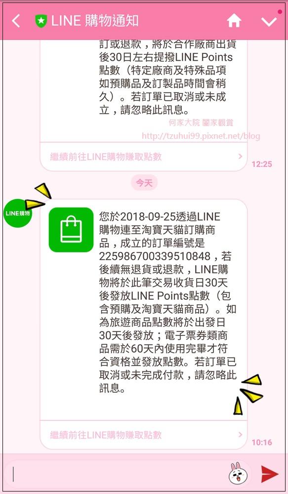 LINE購物淘寶天貓購物趣 16