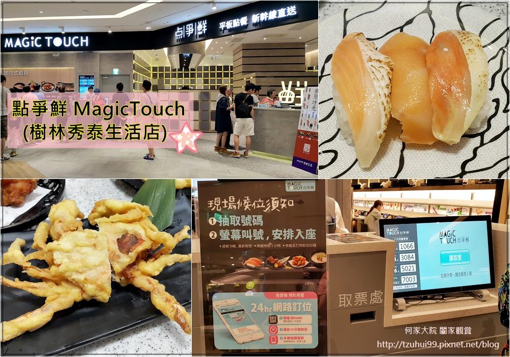 點爭鮮Magic touch 平板點餐新快線直送(秀泰生活樹林店) 00.jpg