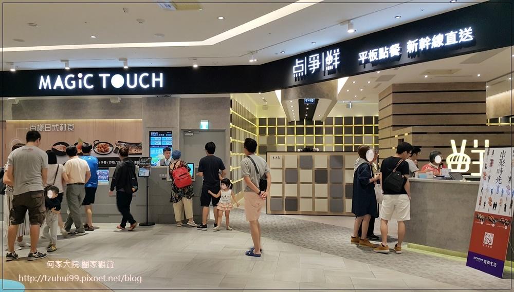點爭鮮Magic touch 平板點餐新快線直送(秀泰生活樹林店) 01.jpg