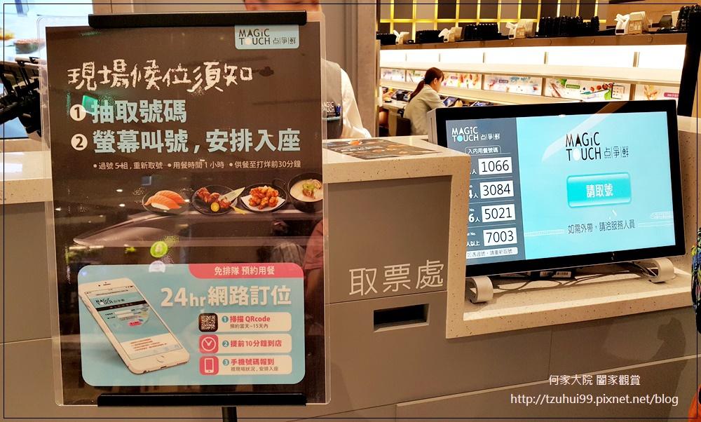 點爭鮮Magic touch 平板點餐新快線直送(秀泰生活樹林店) 02.jpg