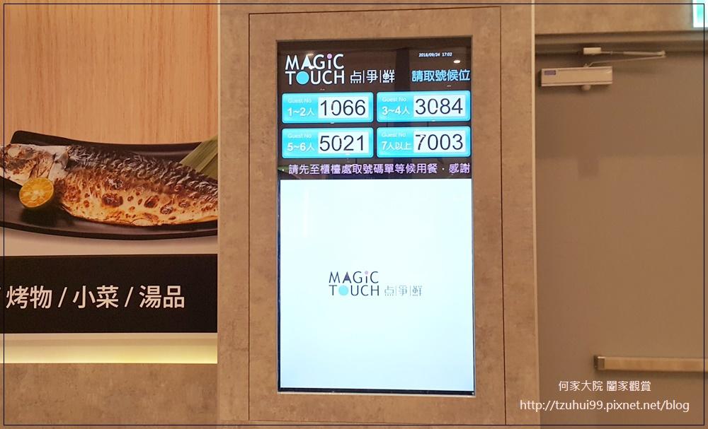 點爭鮮Magic touch 平板點餐新快線直送(秀泰生活樹林店) 03.jpg