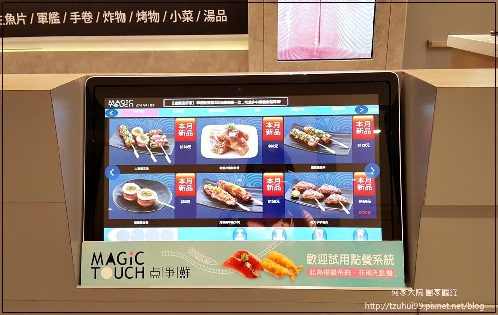 點爭鮮Magic touch 平板點餐新快線直送(秀泰生活樹林店) 05.jpg