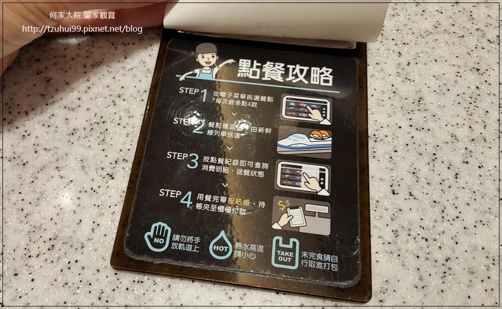 點爭鮮Magic touch 平板點餐新快線直送(秀泰生活樹林店) 08.jpg