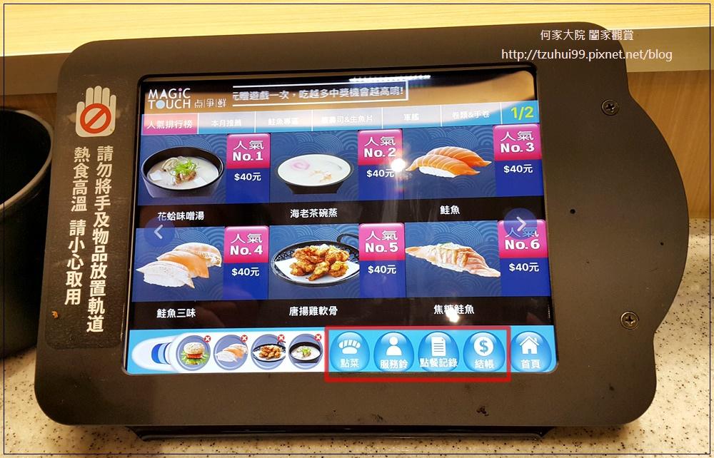 點爭鮮Magic touch 平板點餐新快線直送(秀泰生活樹林店) 10.jpg