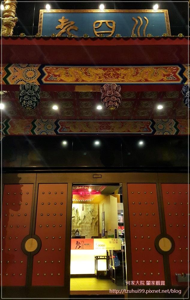 老四川巴蜀麻辣燙(林口店)林口三井outlet&機捷A9站美食 01.jpg