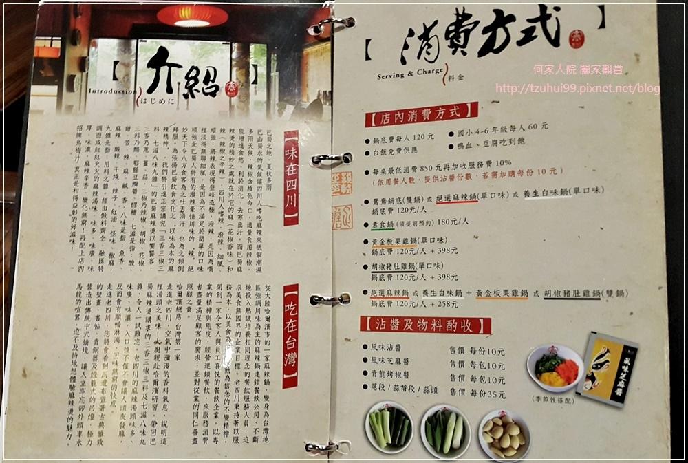 老四川巴蜀麻辣燙(林口店)林口三井outlet&機捷A9站美食 07.jpg