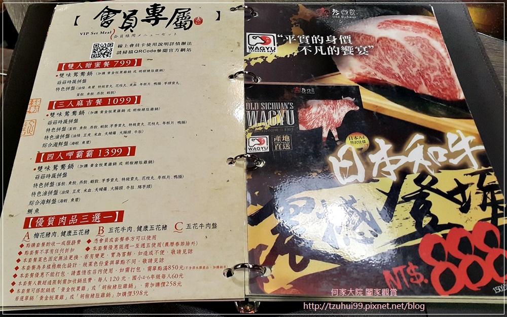 老四川巴蜀麻辣燙(林口店)林口三井outlet&機捷A9站美食 08.jpg