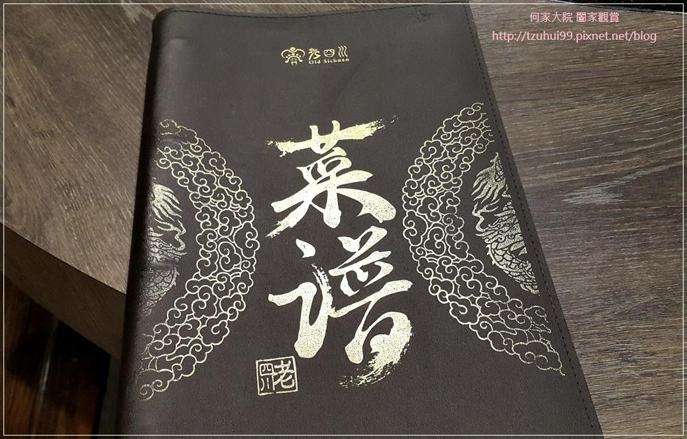 老四川巴蜀麻辣燙(林口店)林口三井outlet&機捷A9站美食 06.jpg