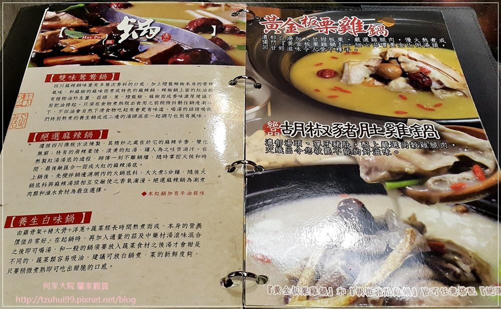 老四川巴蜀麻辣燙(林口店)林口三井outlet&機捷A9站美食 09.jpg