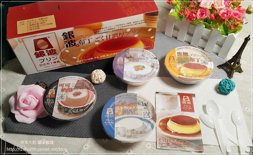 (台南宅配甜點美食)銀波養生布丁日式布丁專賣 01.jpg