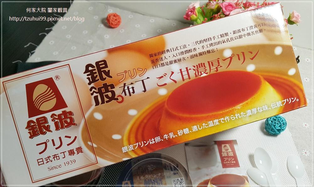 (台南宅配甜點美食)銀波養生布丁日式布丁專賣 02.jpg
