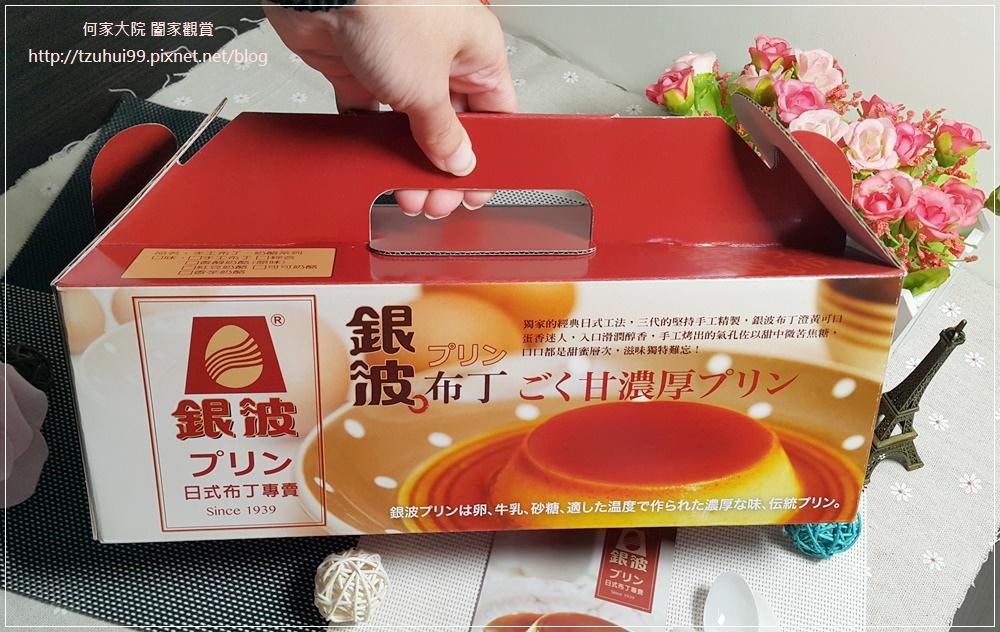 (台南宅配甜點美食)銀波養生布丁日式布丁專賣 04.jpg