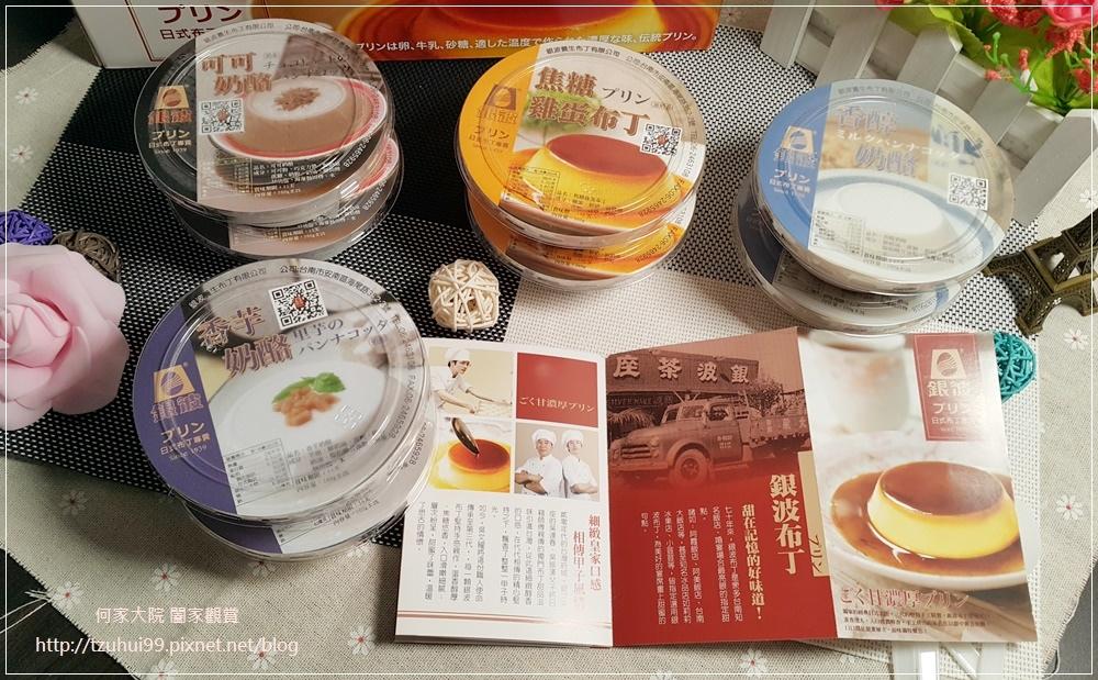 (台南宅配甜點美食)銀波養生布丁日式布丁專賣 05.jpg