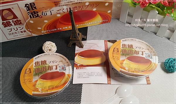 (台南宅配甜點美食)銀波養生布丁日式布丁專賣 06.jpg