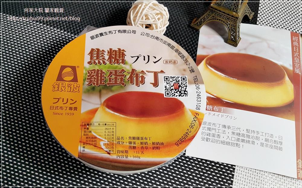 (台南宅配甜點美食)銀波養生布丁日式布丁專賣 06-1.jpg