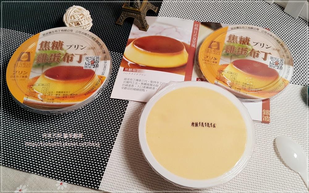 (台南宅配甜點美食)銀波養生布丁日式布丁專賣 07.jpg