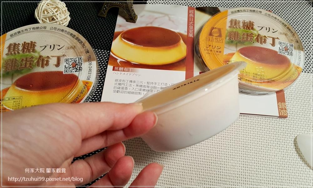 (台南宅配甜點美食)銀波養生布丁日式布丁專賣 08.jpg