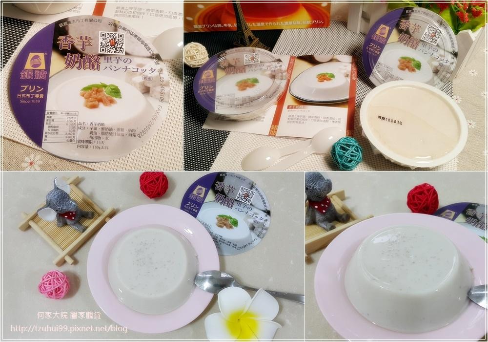(台南宅配甜點美食)銀波養生布丁日式布丁專賣 12.jpg