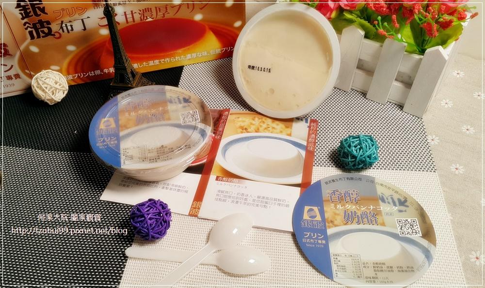 (台南宅配甜點美食)銀波養生布丁日式布丁專賣 17.jpg