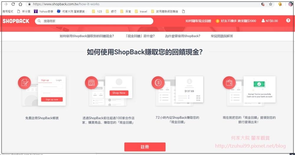 Shopback曉寶返現(購物回饋賺現金) 01-1.jpg