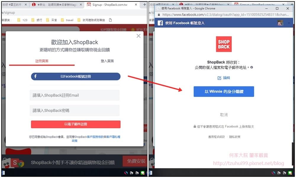 Shopback曉寶返現(購物回饋賺現金) 02.jpg