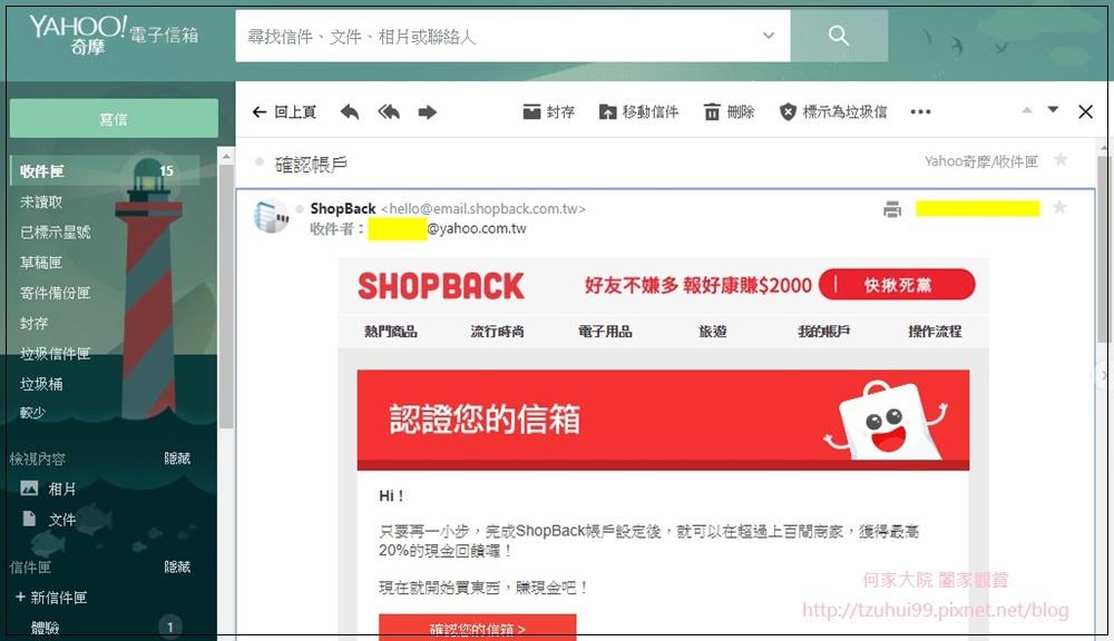 Shopback曉寶返現(購物回饋賺現金) 04-1.jpg