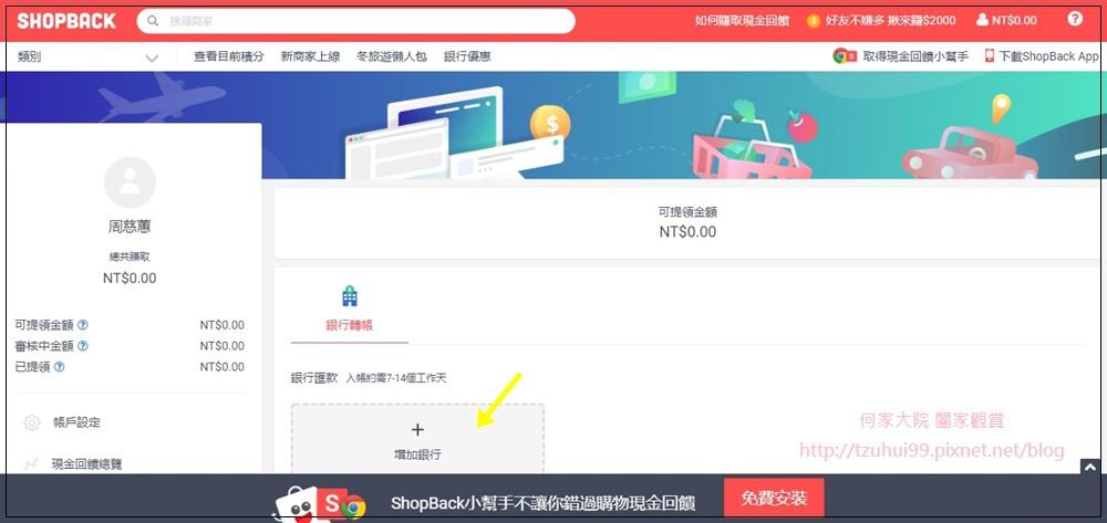 Shopback曉寶返現(購物回饋賺現金) 06.jpg