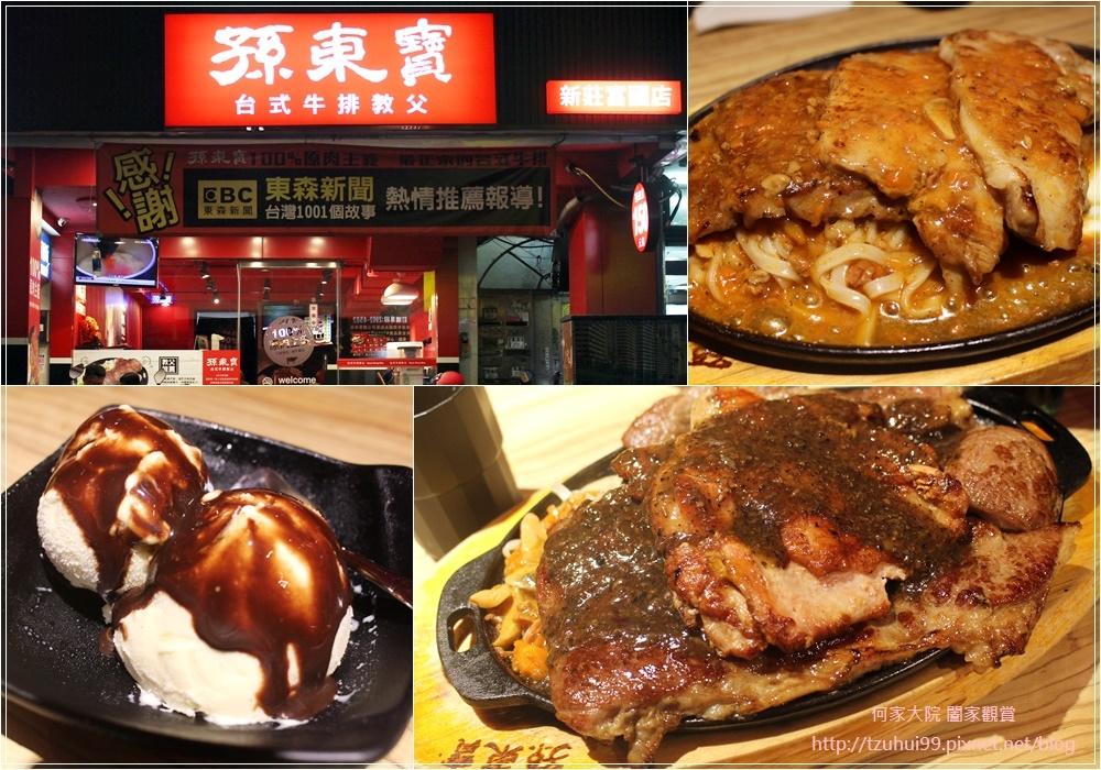 孫東寶台式牛排(新莊富國店)台式牛排始祖+平價牛排 00.jpg