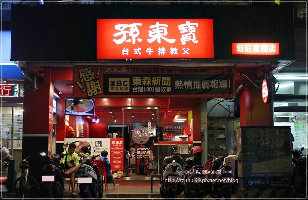 孫東寶台式牛排(新莊富國店)台式牛排始祖+平價牛排 01.JPG