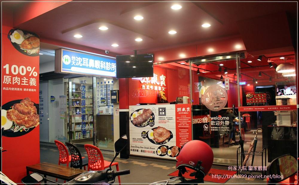 孫東寶台式牛排(新莊富國店)台式牛排始祖+平價牛排 03.JPG