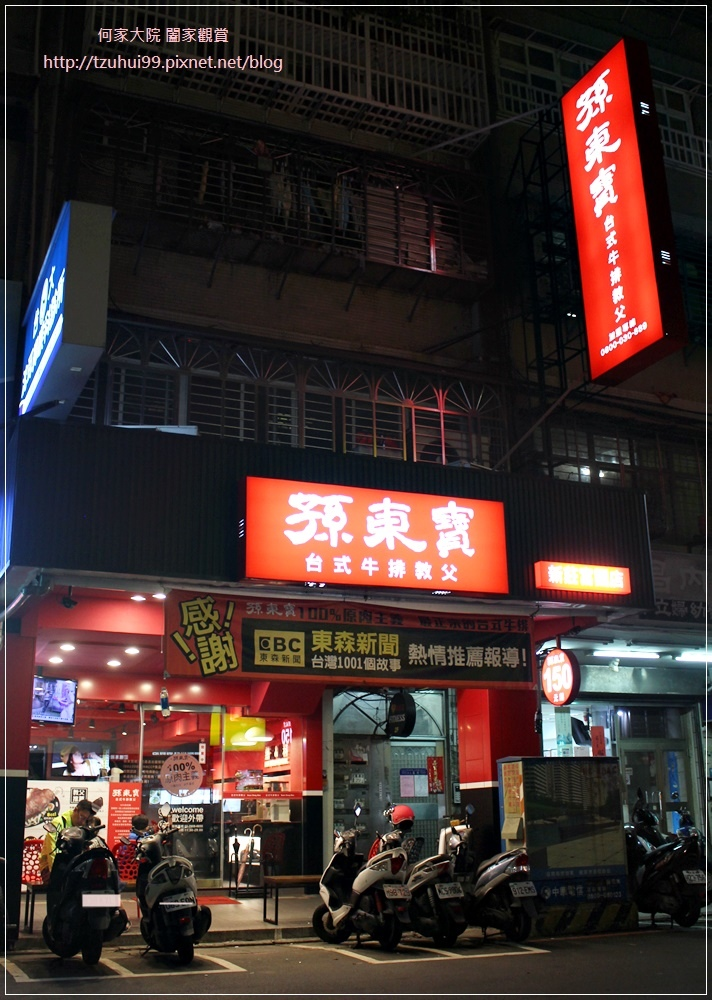 孫東寶台式牛排(新莊富國店)台式牛排始祖+平價牛排 02.JPG