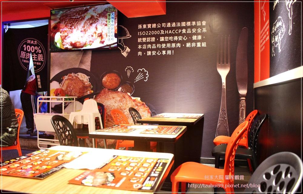 孫東寶台式牛排(新莊富國店)台式牛排始祖+平價牛排 04-1.JPG