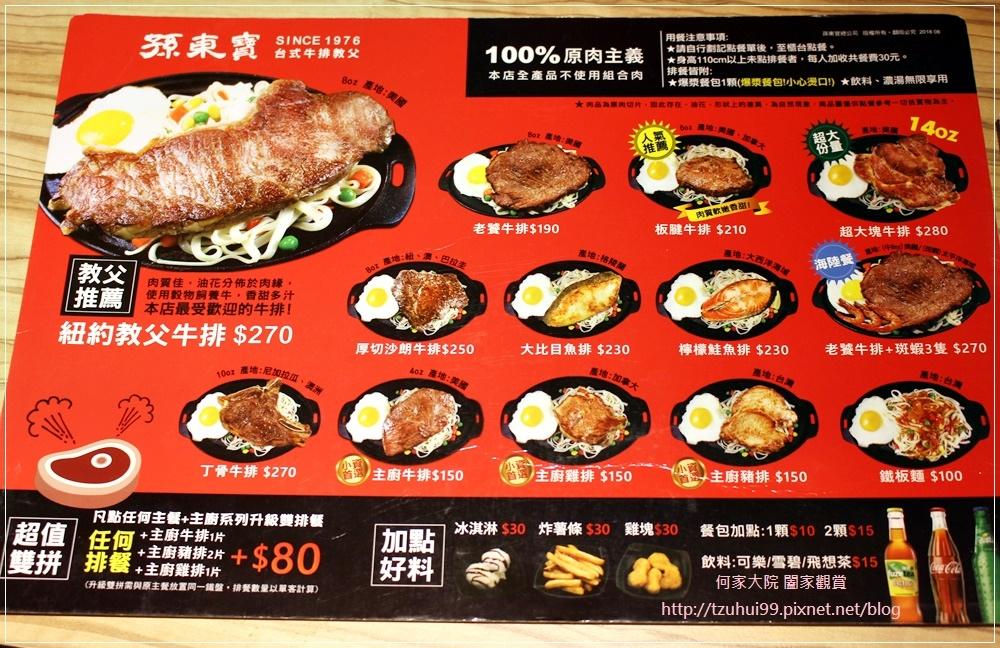 孫東寶台式牛排(新莊富國店)台式牛排始祖+平價牛排 07.JPG