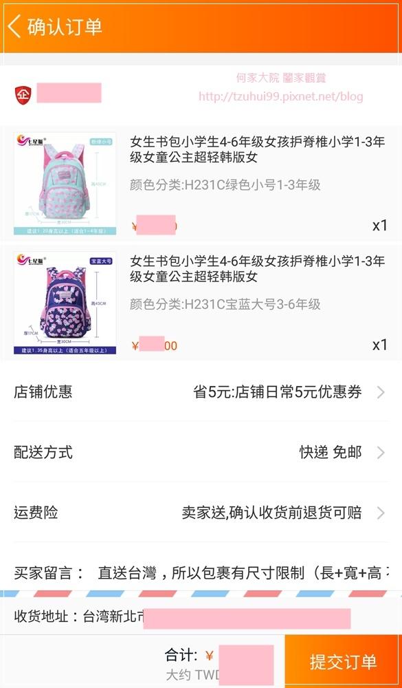 LINE購物淘寶天貓購物趣 17
