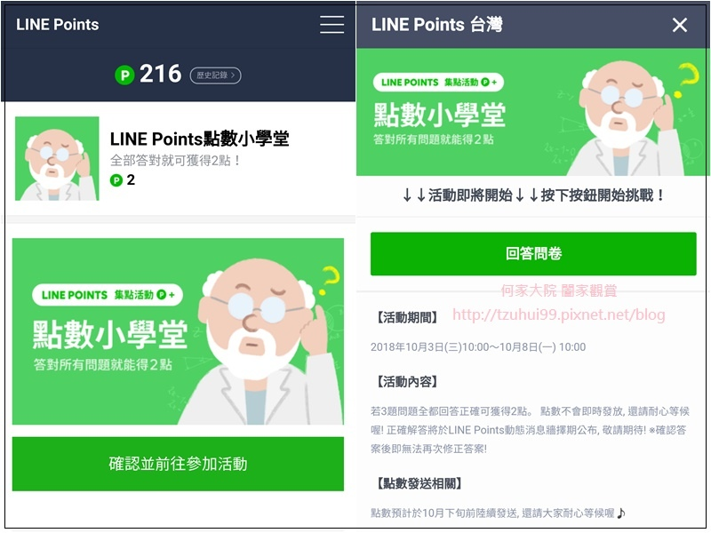 20181003 LINE Points點數小學堂 01