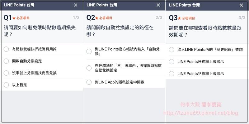 20181003 LINE Points點數小學堂 02