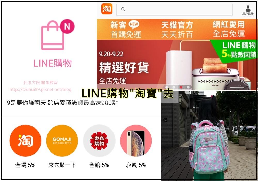 LINE購物淘寶天貓購物趣 00