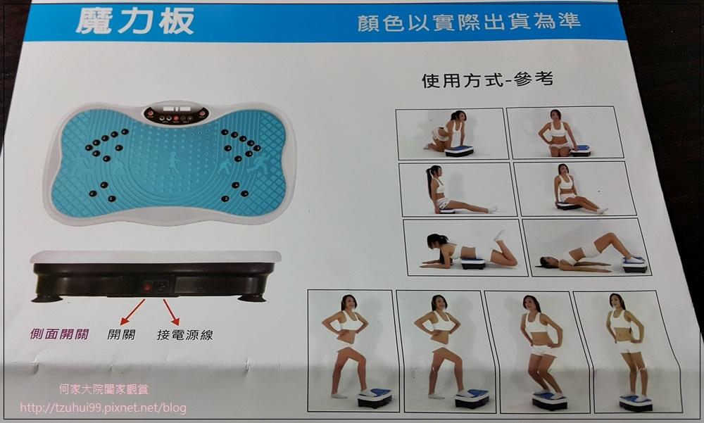 健身大師魔力板(抖抖板)電視購物熱銷+健身器材推薦+被動運動 19