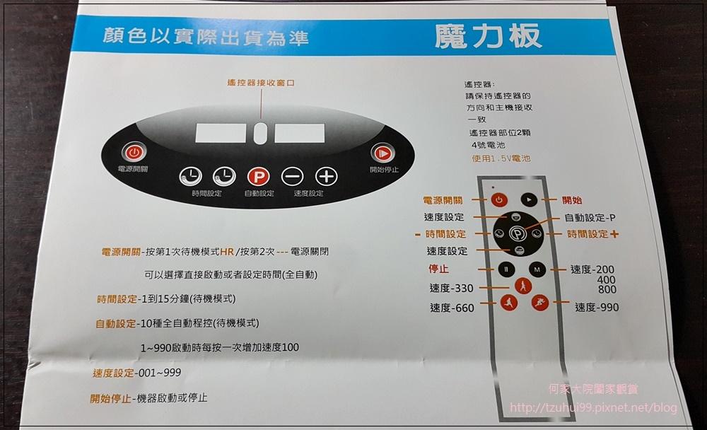 健身大師魔力板(抖抖板)電視購物熱銷+健身器材推薦+被動運動 17