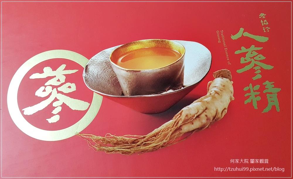 老協珍人蔘精禮盒(送禮自用兩相宜+營養保健食品) 02.jpg