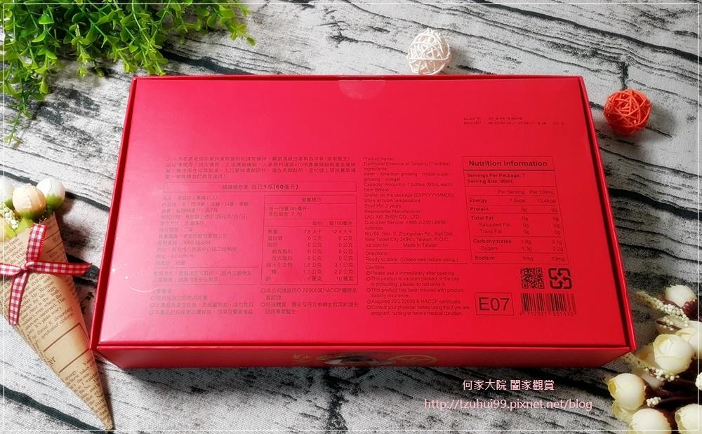 老協珍人蔘精禮盒(送禮自用兩相宜+營養保健食品) 04.jpg