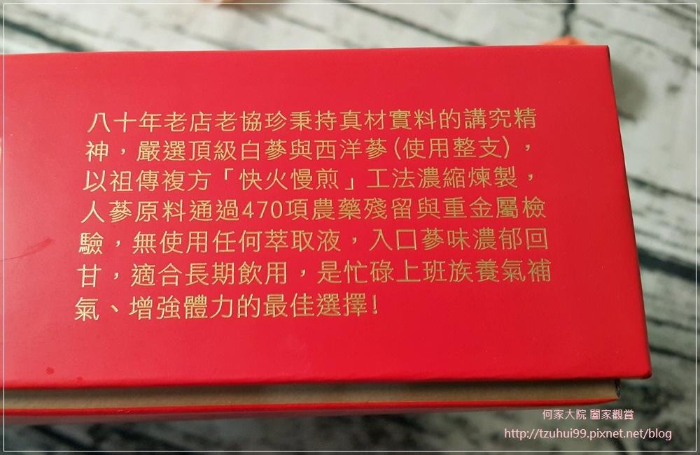 老協珍人蔘精禮盒(送禮自用兩相宜+營養保健食品) 03.jpg