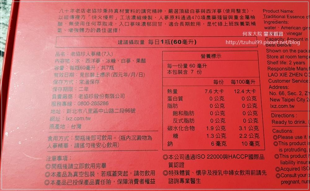 老協珍人蔘精禮盒(送禮自用兩相宜+營養保健食品) 05.jpg