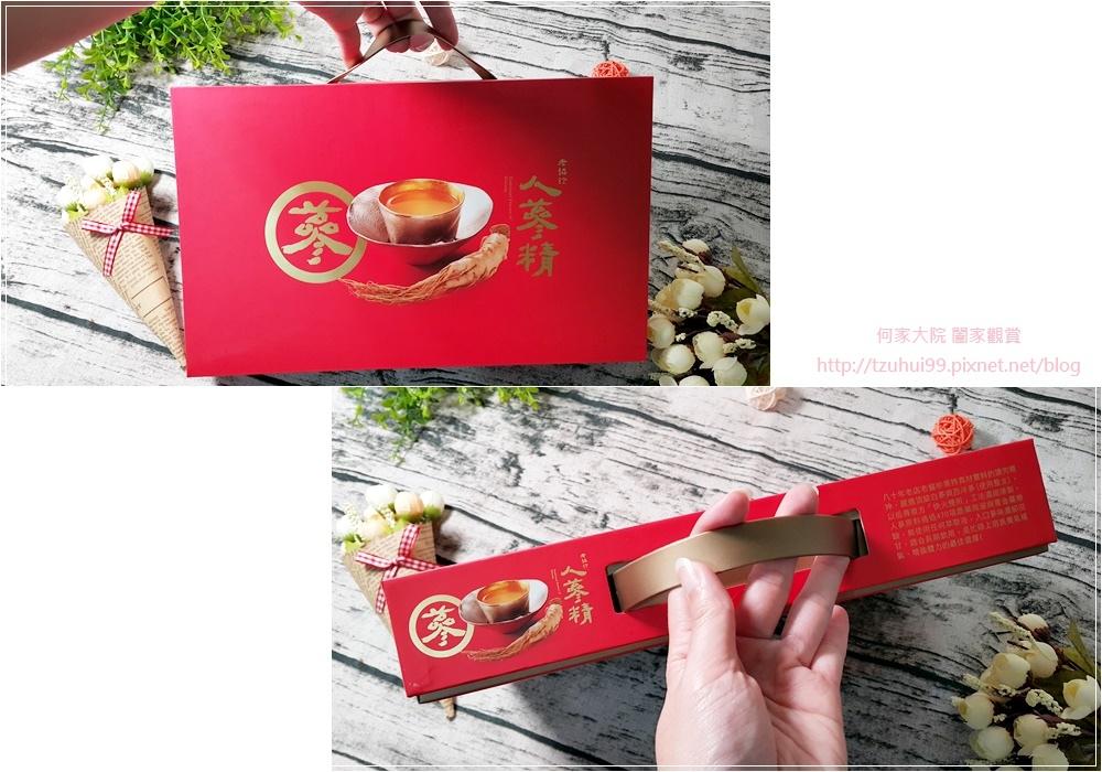 老協珍人蔘精禮盒(送禮自用兩相宜+營養保健食品) 07.jpg