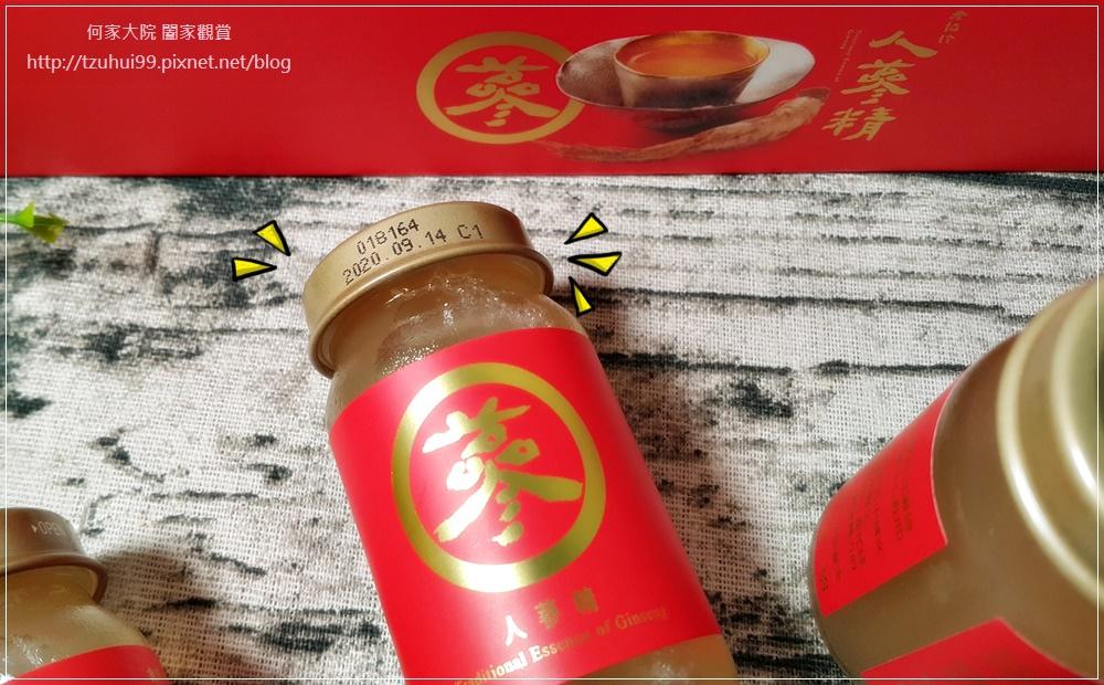 老協珍人蔘精禮盒(送禮自用兩相宜+營養保健食品) 14.jpg