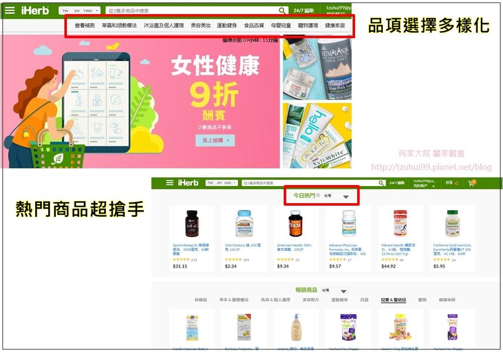 iherb購物網站(天然健康食品+保健食品+保養品) 08.jpg