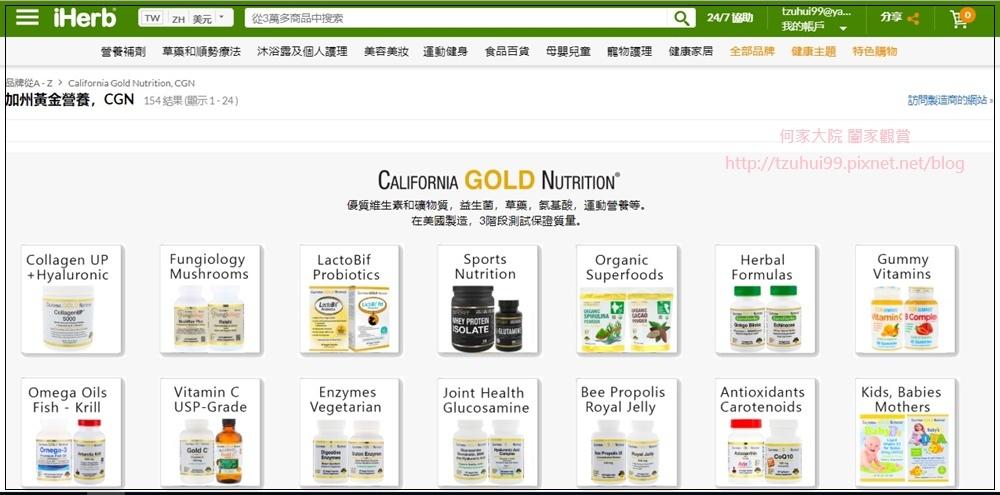 iherb購物網站(天然健康食品+保健食品+保養品) 11.jpg